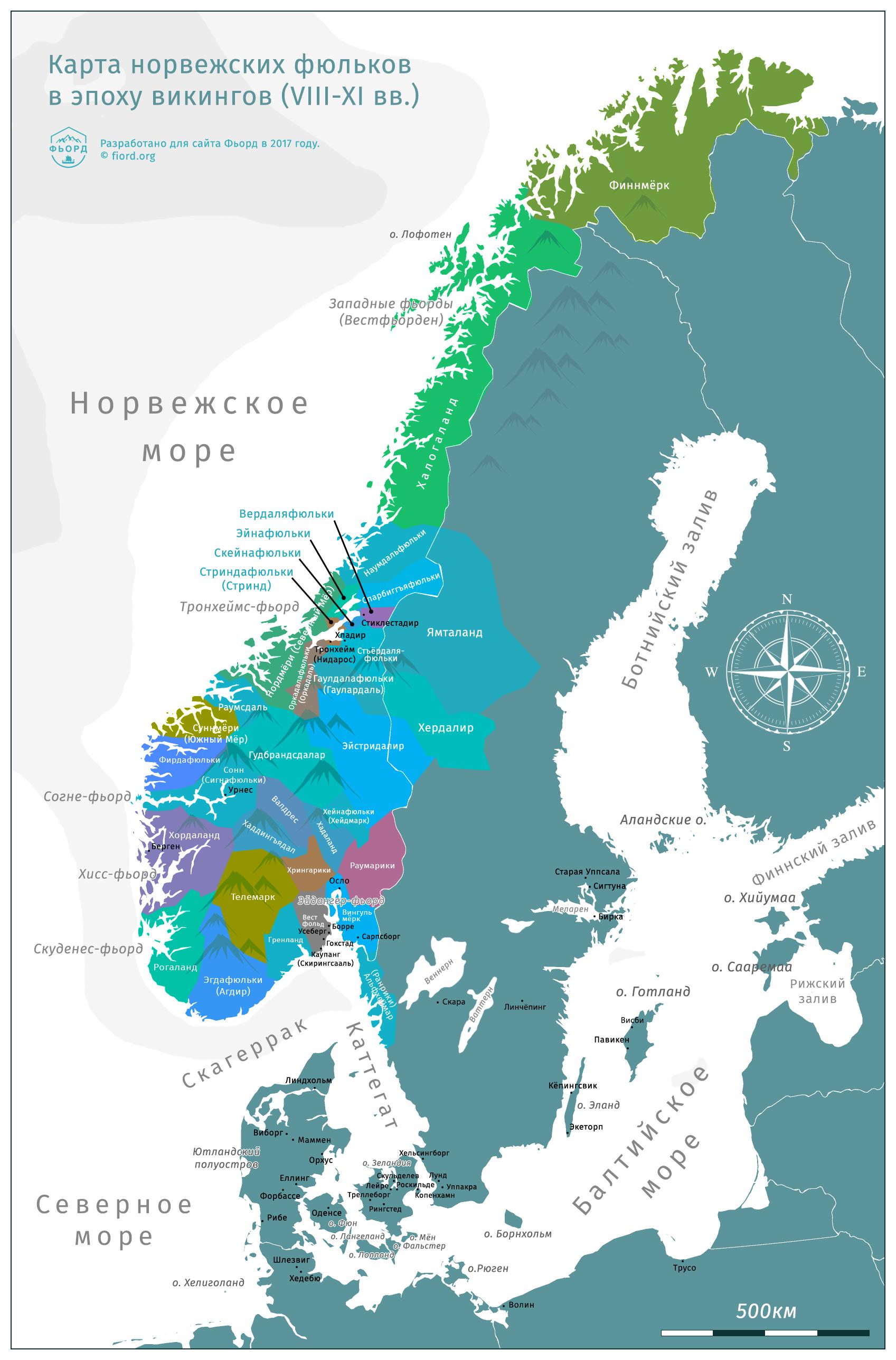 Карта норвежских фюльков в эпоху викингов (VIII-XI вв)