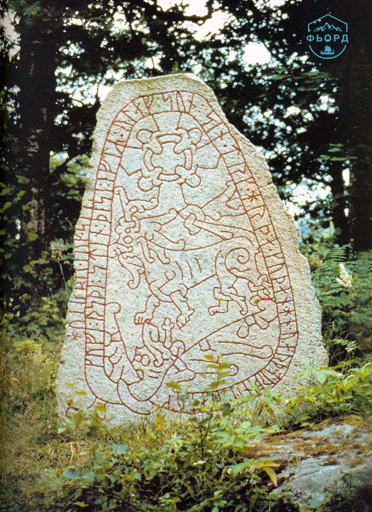 Рунный камень викингов